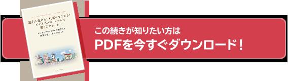 この続きが知りたい方は、PDFを今すぐダウンロード!
